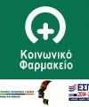 Υποδοχή-Καταγραφή Ωφελούμενων/  Παροχή σε σταθερή και τακτική βάση δωρεάν φαρμάκων, υγειονομικού υλικού και παραφαρμακευτικών προϊόντων και Συμβουλευτική Εξυπηρέτηση πολιτών